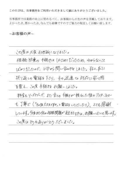 相続放棄のお客様の声 (平成26年5月19日)