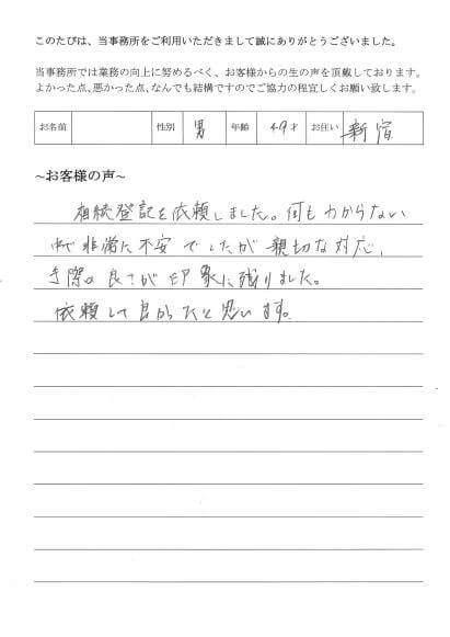 相続登記のお客様の声 (平成26年5月13日)