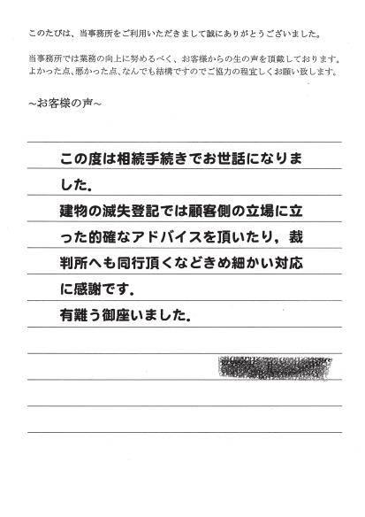 相続放棄のお客様の声(平成26年6月24日)