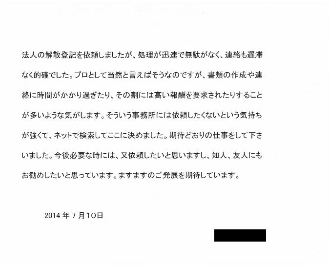 会社解散・清算結了のお客様の声(平成26年7月10日)
