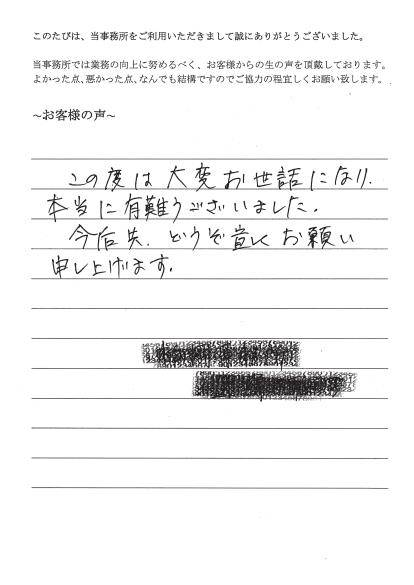 相続登記のお客様の声(平成26年7月14日)