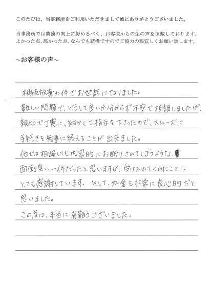 相続放棄のお客様の声(平成26年7月18日)