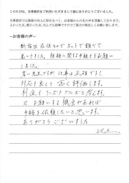 相続登記のお客様の声(平成26年7月4日)