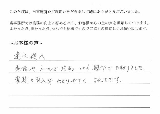 会社解散・清算結了のお客様の声(平成26年8月14日)