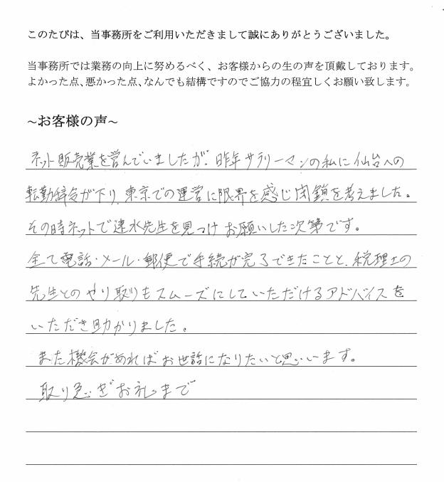 会社解散・清算結了のお客様の声(平成26年8月15日)