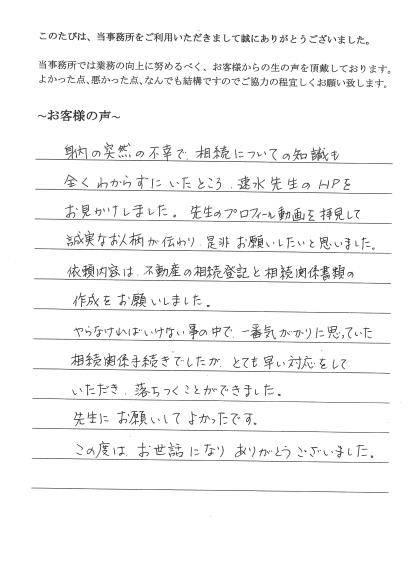 相続登記のお客様の声(平成26年8月12日)