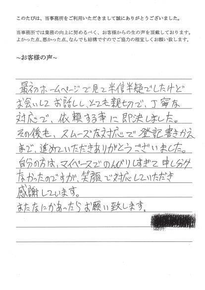相続放棄・相続登記のお客様の声(平成26年8月20日)