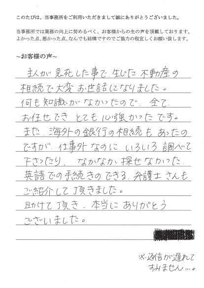相続登記のお客様の声(平成26年9月16日)
