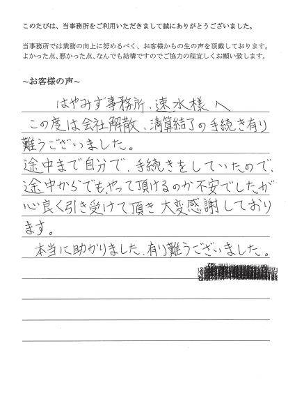 会社解散・清算結了について(平成26年9月1日)