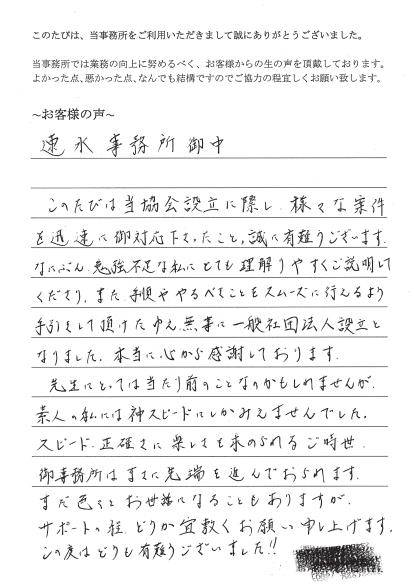 一般社団法人設立のお客様の声(平成26年9月29日)