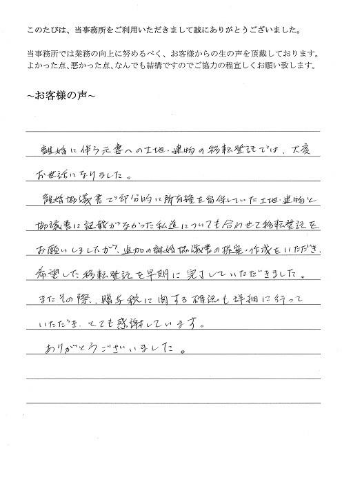 財産分与登記のお客様の声(平成26年10月31日)