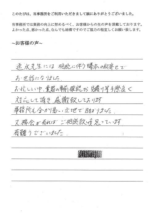 相続人確定業務のお客様の声(平成26年11月17日)