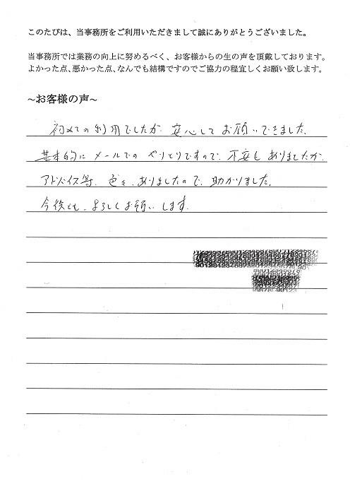 資本金減少登記のお客様の声(平成26年12月13日)
