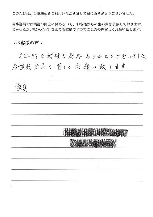 役員変更登記のお客様の声(平成26年12月9日)