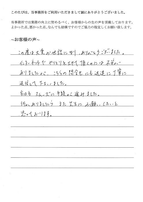 売買登記のお客様の声(平成27年1月5日)