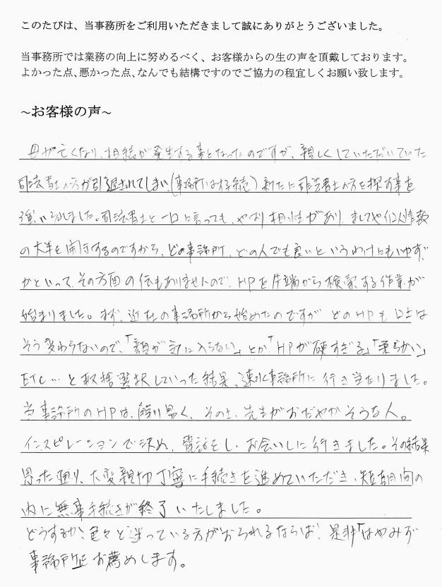 相続まるごと代行サービスのお客様の声(平成27年1月5日)