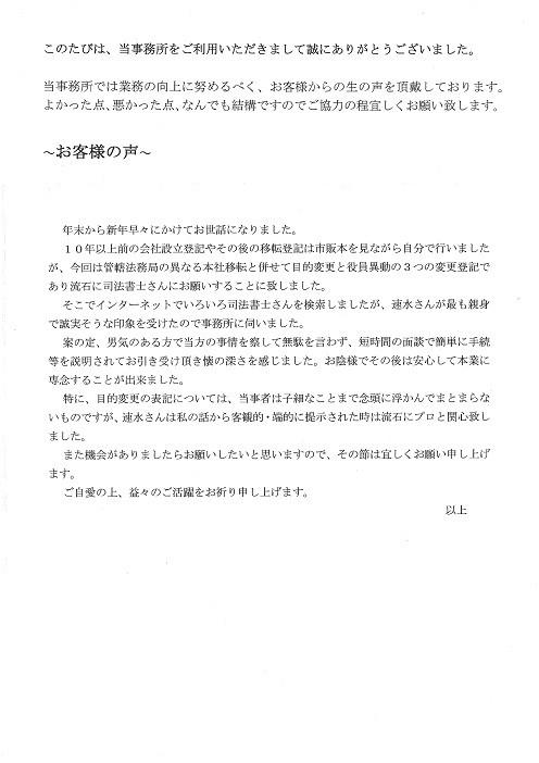 本店移転・目的変更・役員変更登記のお客様の声(平成27年2月25日)