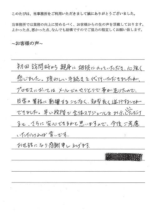 会社解散・清算のお客様の声(平成27年2月3日)