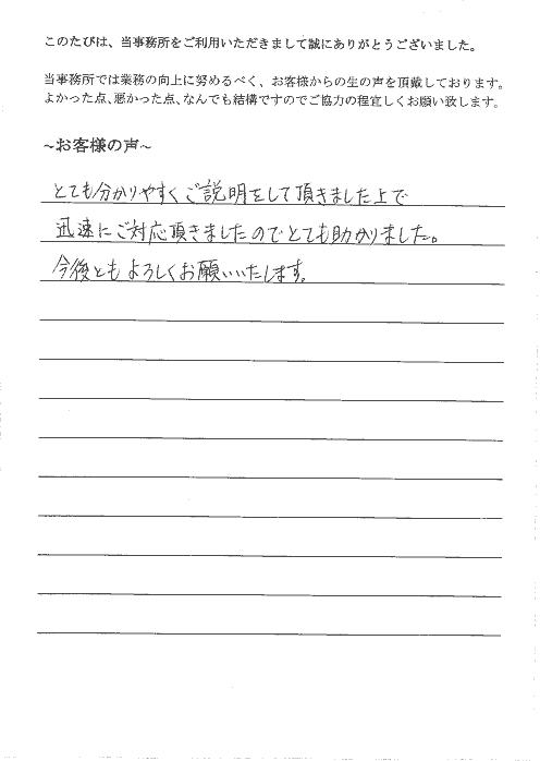 抵当権抹消のお客様の声(平成27年3月12日)
