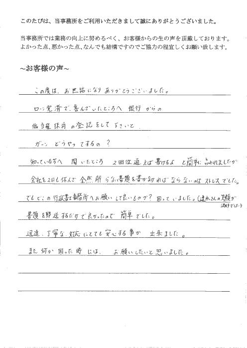 抵当権抹消について(平成27年3月20日)