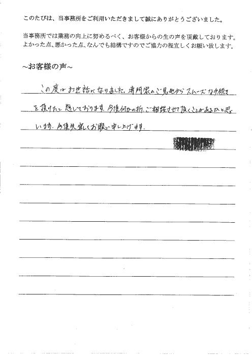 売買の不動産登記のお客様の声(平成27年5月7日)