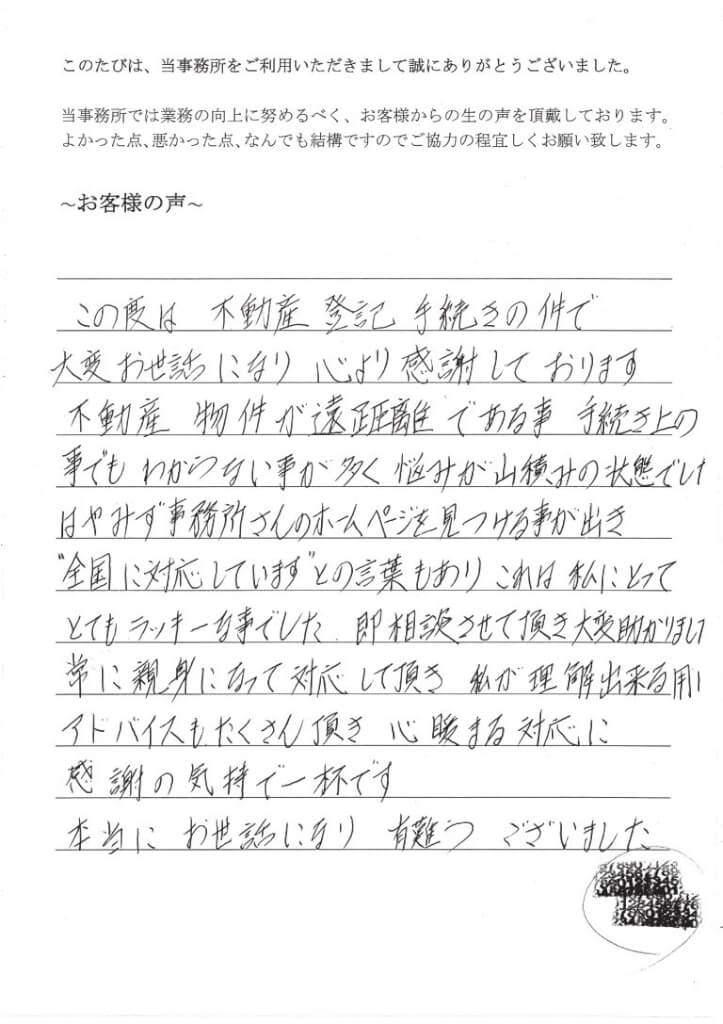 売買登記のお客様の声(平成27年7月13日)
