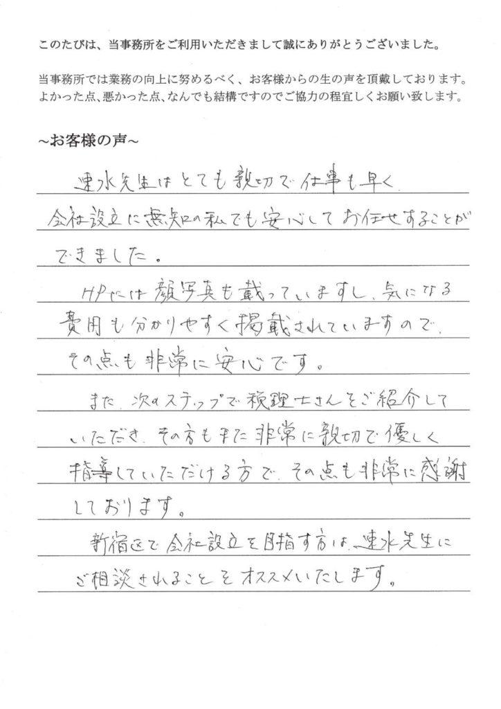 会社設立のお客様の声(平成27年3月5日)