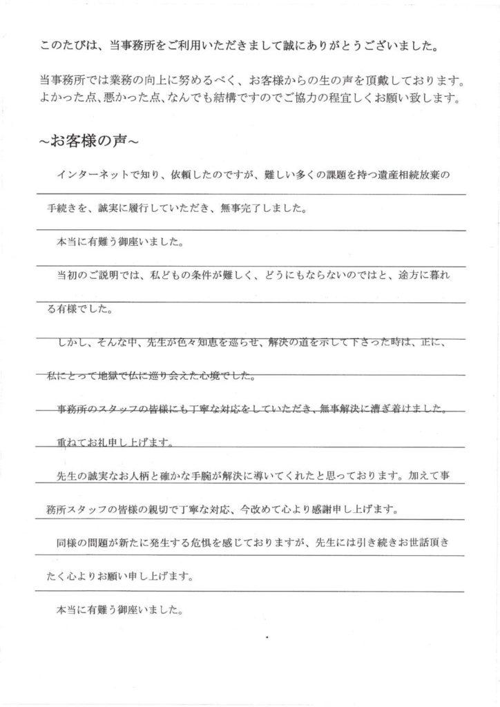 相続放棄のお客様の声(平成27年6月10日)