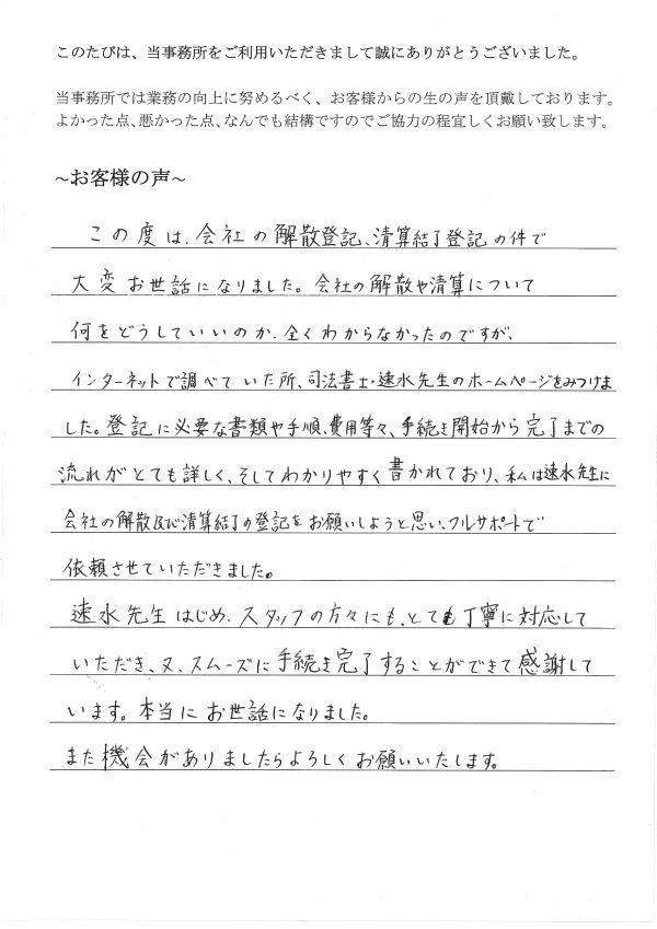 会社解散・清算のお客様の声(平成27年6月23日)