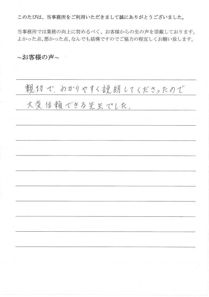 相続まるごと代行サービスのお客様の声(平成27年6月29日)