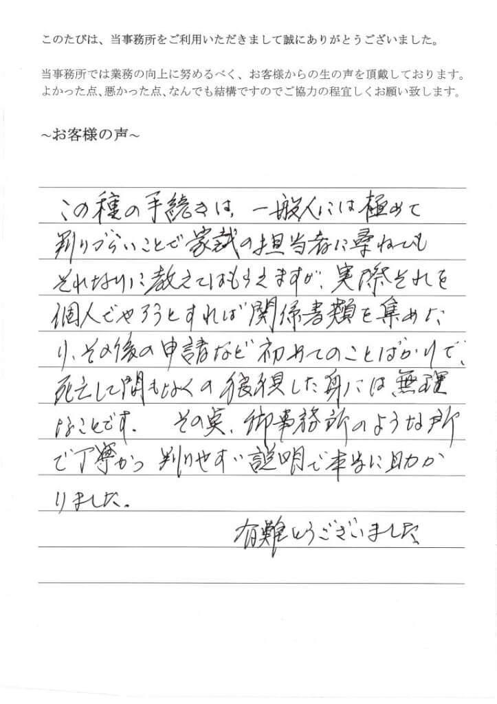 相続放棄のお客様の声(平成27年7月10日)