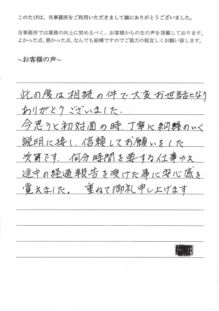 相続まるごと代行サービスのお客様の声(平成27年7月10日)