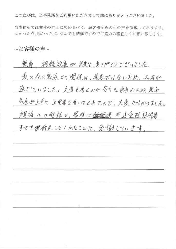 相続放棄のお客様の声(平成27年7月15日)