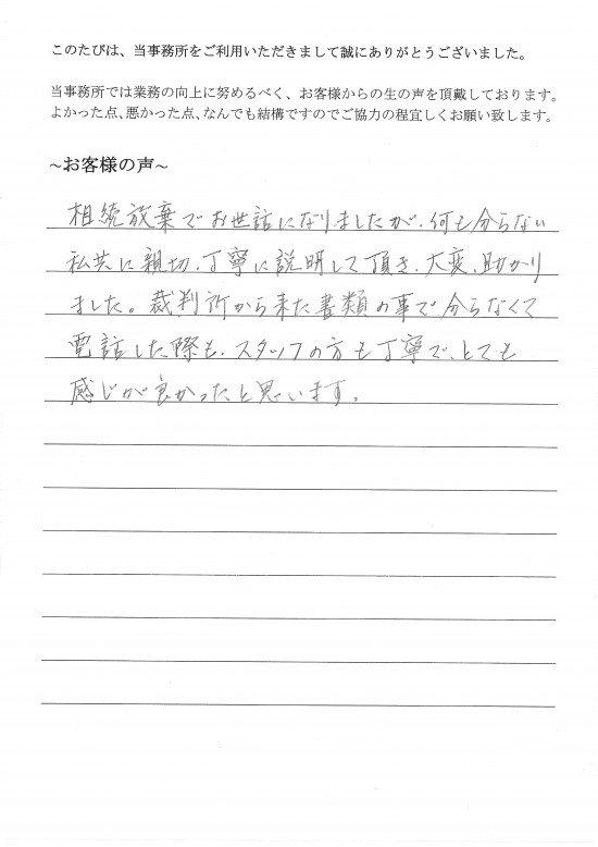 相続放棄のお客様の声(平成27年8月4日)