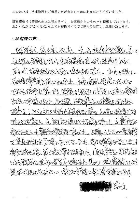 相続まるごと代行サービスのお客様の声(平成27年9月8日)