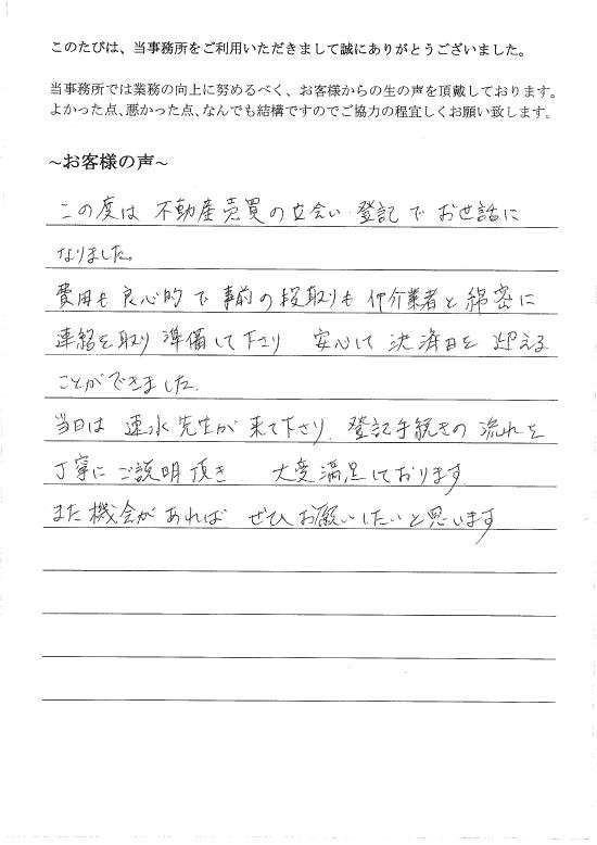 不動産登記(売買)のお客様の声(平成27年9月17日)