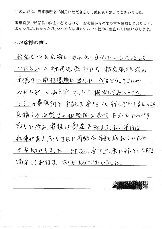 抵当権抹消登記のお客様の声(平成27年8月30日)