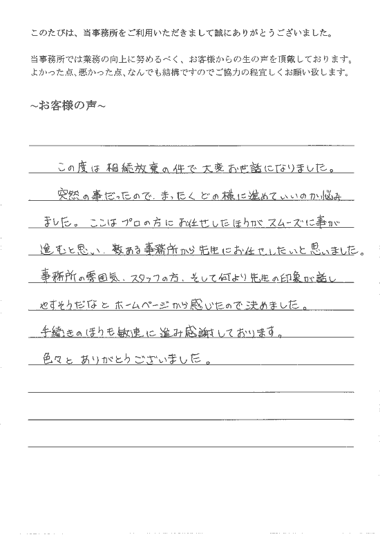 相続放棄のお客様の声(平成27年9月10日)