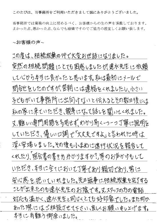 相続放棄のお客様の声(平成27年9月11日)