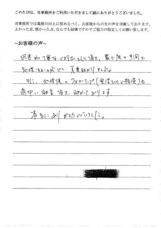 会社解散・清算のお客様の声(平成27年8月30日)