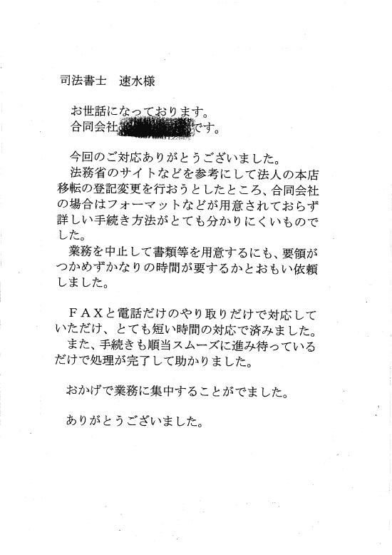 法人本店移転のお客様の声(平成27年8月27日)