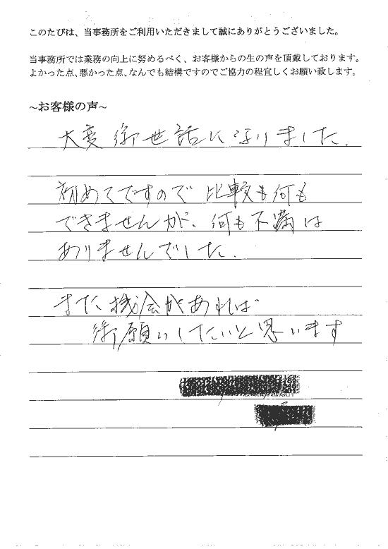 本店移転のお客様の声(平成27年10月15日)