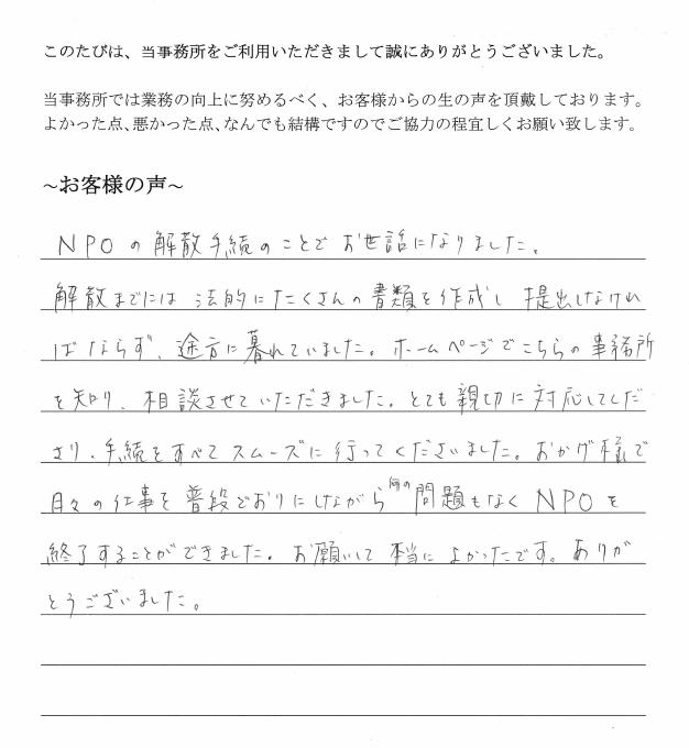 NPO解散、清算のお客様の声(平成27年10月23日)