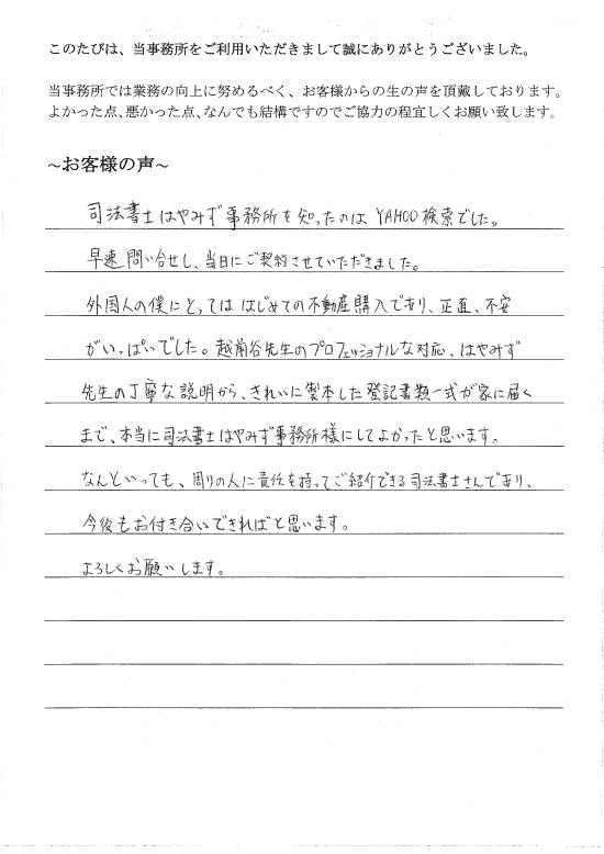 不動産売買登記のお客様の声(平成27年10月24日)