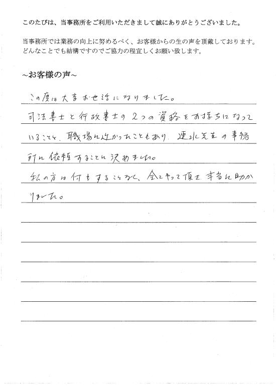 相続まるごと代行サービスのお客様の声(平成27年11月16日)