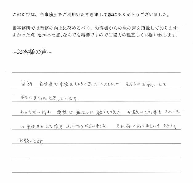 会社解散登記のお客様の声(平成27年11月23日)