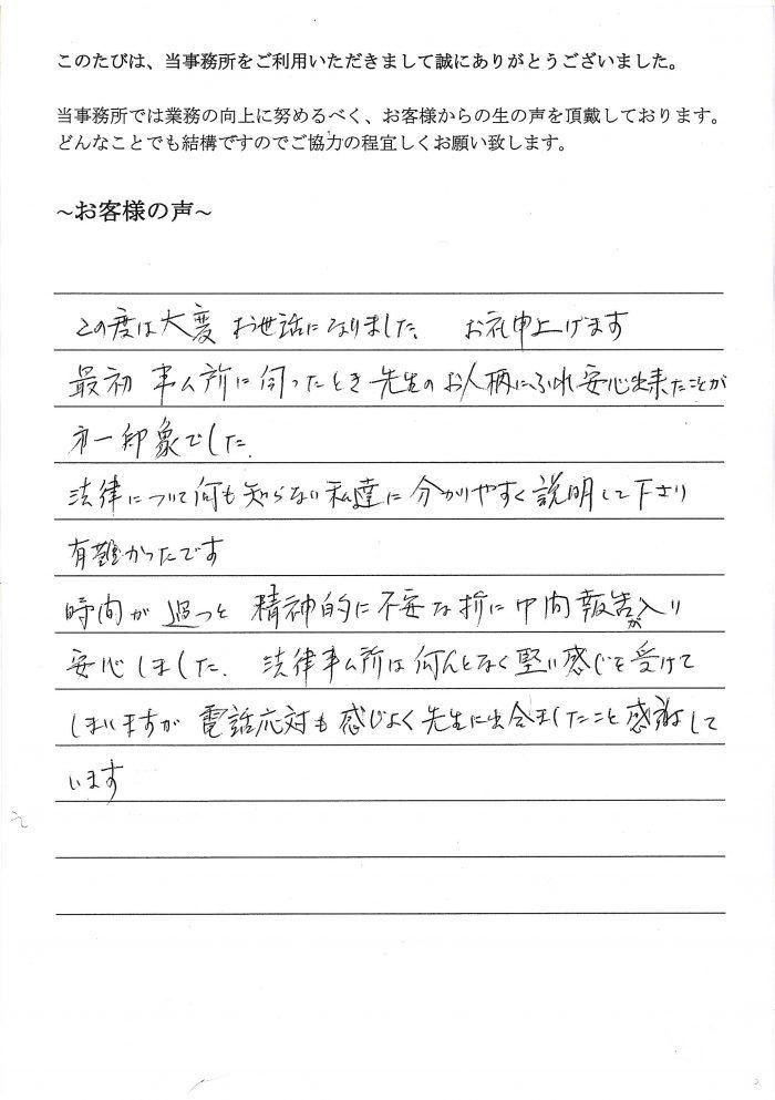 相続まるごと代行サービスのお客様の声(平成27年12月22日)