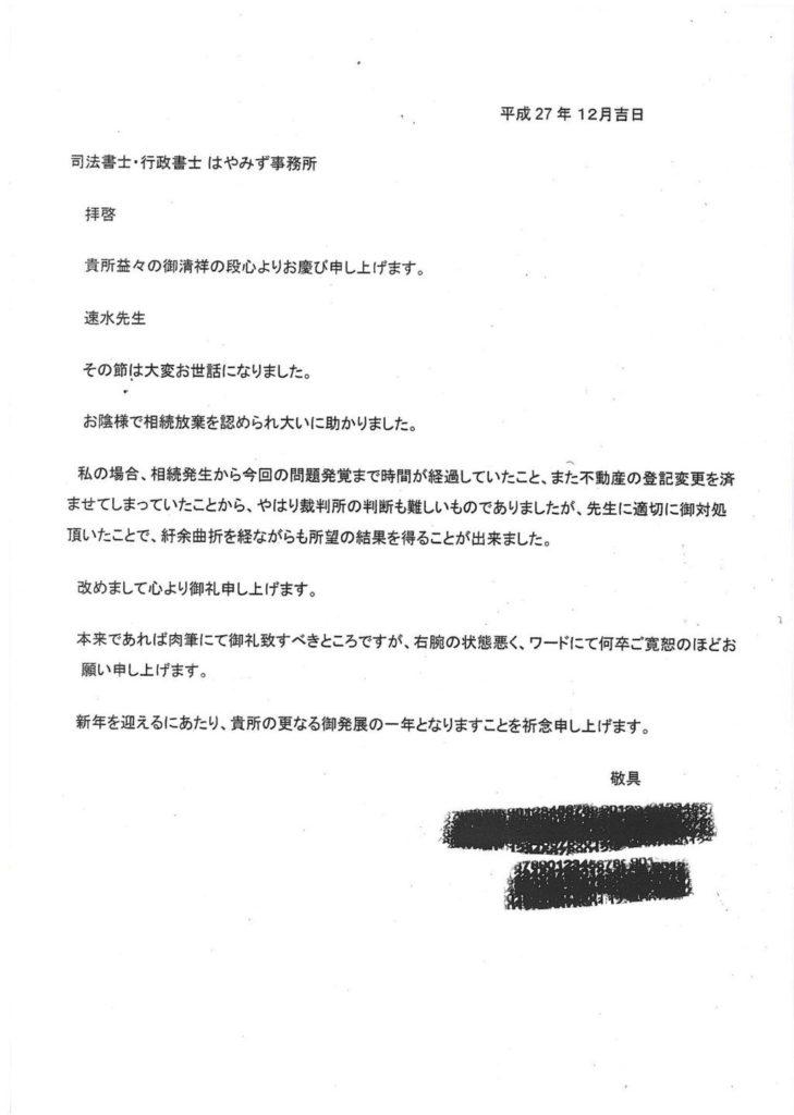 相続放棄のお客様の声(平成27年12月15日)