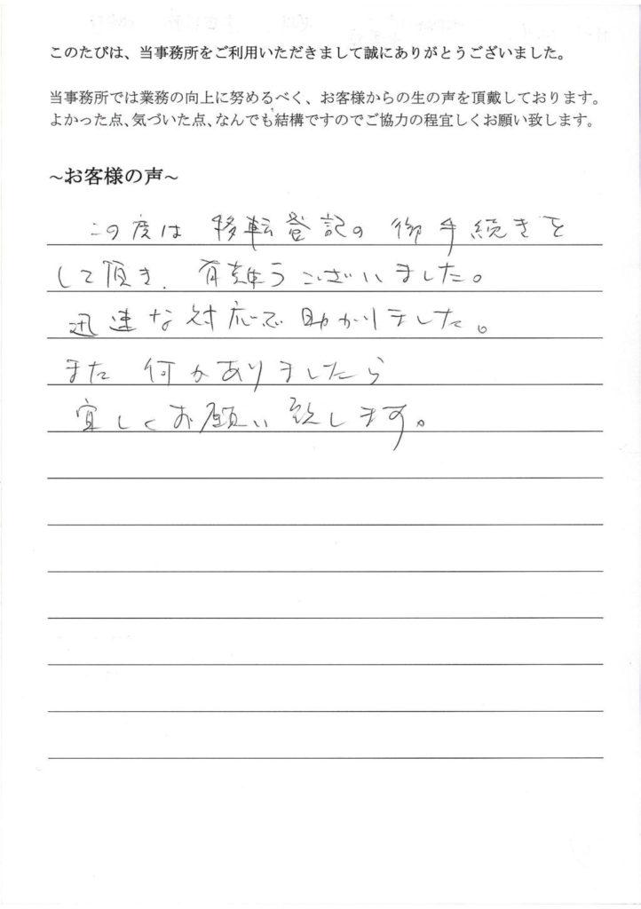 本店移転登記のお客様の声(平成27年12月21日)
