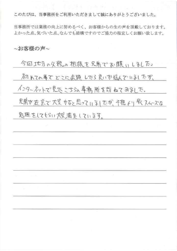 相続登記のお客様の声(平成27年12月16日)